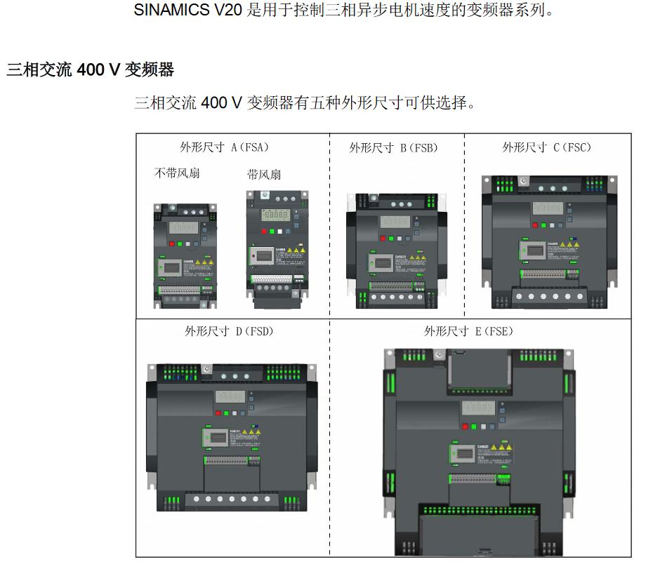 西门子V20变频器故障代码